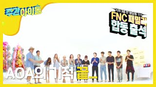 주간아이돌 - 157회 FNC Cut (CN Blue+AoA+FT ISLAND)