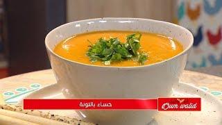 حساء بالتونة / وصفات أم وليد / Samira TV