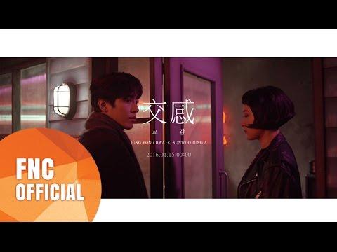 정용화 (Jung Yong Hwa) X 선우정아 (SunWoo Jung A) - 교감 (Empathy) Teaser