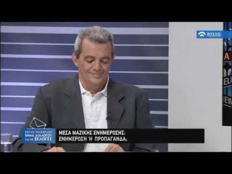 Βήμα Διαλόγου για τις Εκλογές: ΜΜΕ – Ενημέρωση, η Προπαγάνδα (19/06/2019)