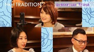 ラジオ「NextTRADITION」#07本編