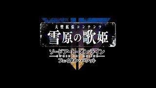 Анонсировано четвертое дополнение для Sword Art Online: Fatal Bullet