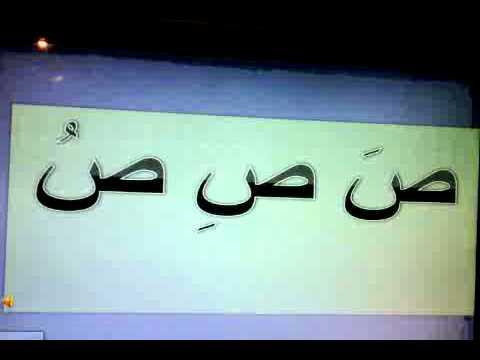 With harakat 3gp الحروف العربية مع الحركات