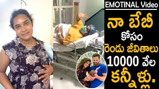 Bigg Boss Hari Teja Emotional & Shared About Her Daughter Delivery Time Incident