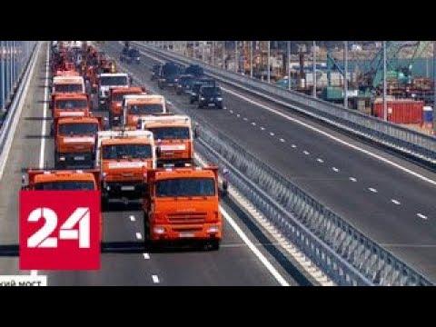 Крымский мост раскритиковали из-под киевского - Россия 24 - DomaVideo.Ru