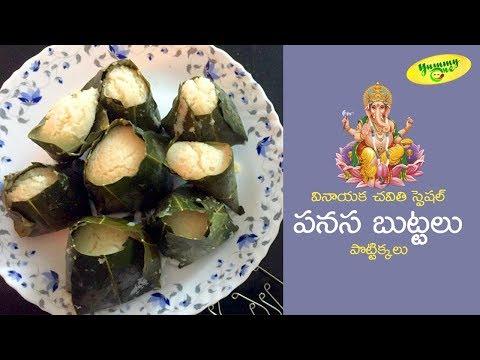 How To Make Panasa Buttalu | Panasa Buttalu Recipe | TeluguOne Food