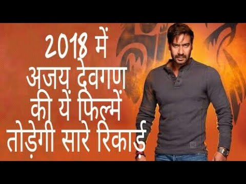 Video Upcoming Movie of Ajay Devgan 2018 | Release date and star cast download in MP3, 3GP, MP4, WEBM, AVI, FLV January 2017