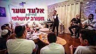 הזמר אלעד שער מחרוזת מעורב ירושלמי הקליפ הרשמי