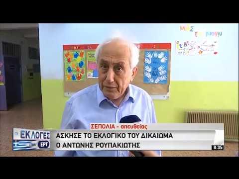 Αντώνης Ρουπακιώτης: Είναι δικαίωμα και υποχρέωση η προσέλευση στις κάλπες | 07/07/2019 | ΕΡΤ