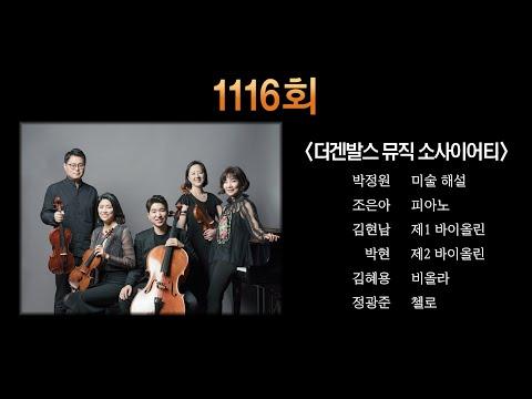 1116회 서초금요음악회(2020.05.22)