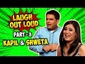 Laugh Out Loud   Part 03   Kapil and Shweta   Best of Indian Comedy   Stand Up Act