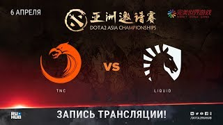 TNC vs Liquid, DAC 2018 [Lex, 4ce]