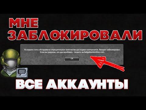 ТАНКИ ОНЛАЙН l МНЕ ЗАБЛОКИРОВАЛИ ВСЕ АККАУНТЫ!! l ТЕСТОВЫЙ СЕРВЕР!!! (видео)