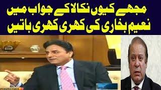 Video Naeem Bukhari nay  Nawaz Sharif kay sath kia salook kia MP3, 3GP, MP4, WEBM, AVI, FLV Agustus 2018