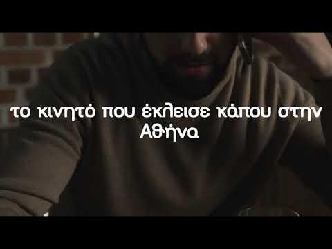 Video - Θρίλερ με την εξαφάνιση νεαρού ηθοποιού, το κινητό του που έκλεισε κάπου στην Αθήνα