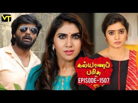 KalyanaParisu 2 - Tamil Serial | கல்யாணபரிசு | Episode 1507 | 17 February 2019 | Sun TV Serial