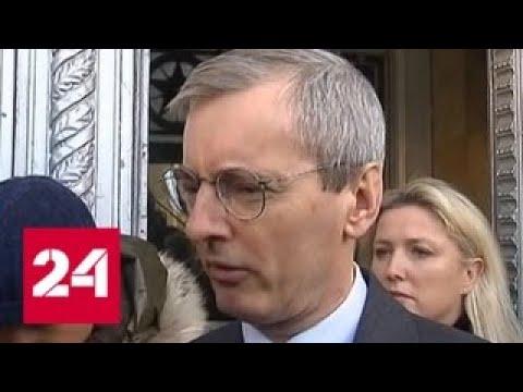 Никакого генконсульства и Британского Совета: Москва ответила на высылку дипломатов - Россия 24 (видео)