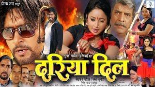 Video Dariya Dil |Superhit NEW Full Bhojpuri Movie|Rani Chatterjee,Yash Kumarr,Anjana Singh,Rakhi Tripathi MP3, 3GP, MP4, WEBM, AVI, FLV November 2018