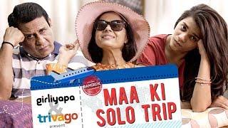 Video Maa Ki Solo Trip feat. Srishti Shrivastava | Girliyapa MP3, 3GP, MP4, WEBM, AVI, FLV Oktober 2018