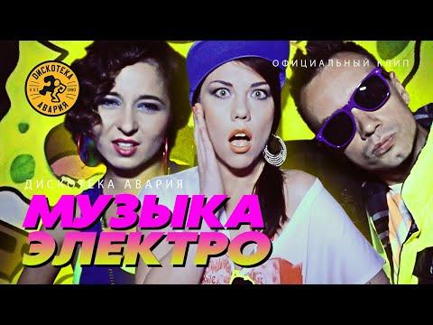 E-not feat. Дискотека Авария – Музыка электро