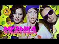 E-not feat. Дискотека Авария - Музыка Электро