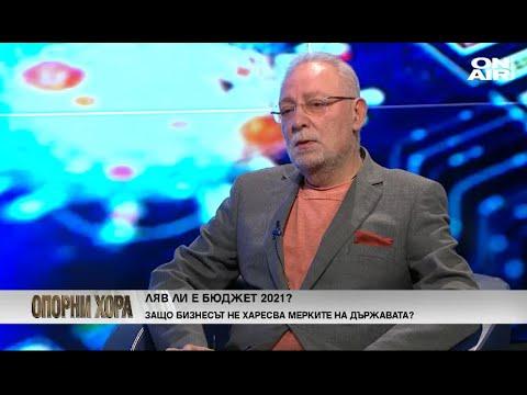 Р. Радев: За спасяването на бизнеса държавата не трябва да има роля, а воля