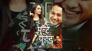 Video PUNTE PARADE - New Nepali Full Movie Ft. Samyam Puri, Priyanka Karki, Najir Husen, Nima Dolma MP3, 3GP, MP4, WEBM, AVI, FLV Agustus 2018