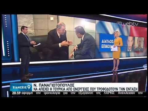 Συνάντηση Παναγιωτόπουλου – Ακάρ για τα ελληνοτουρκικά στις Βρυξέλλες | 12/02/2020 | ΕΡΤ