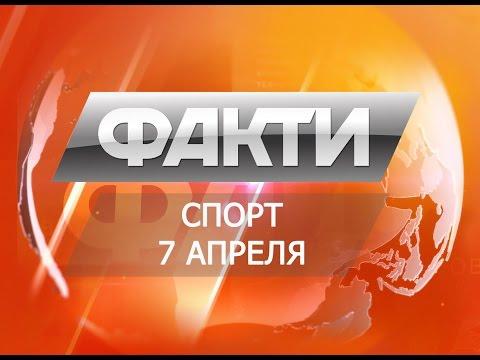 Факты. Спорт. 7 апреля - DomaVideo.Ru
