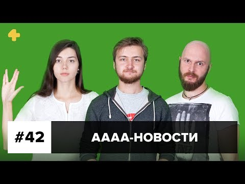 АААА-новости (№42). Итоги выставки «ИгроМир 2017» и дорогая косметика PUBG (02.10.17)