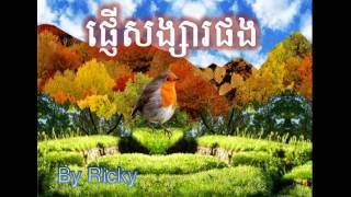 ផ្ញើសង្សារផង Phnheur Sangsa Phong by ROCKY