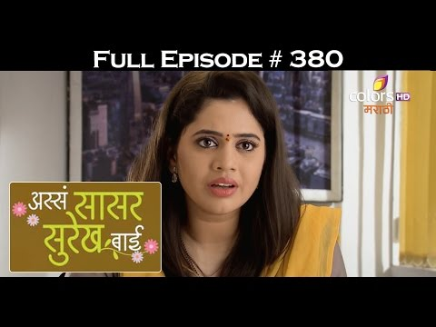 Asa Saasar Surekh Bai - 8th October 2016 - असा सासर सुरेख बाई - Full Episode HD