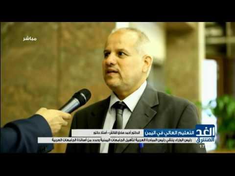رئيس الوزراء اليمني يلتقي رئيس المبادرة العربية لتأهيل الجامعات اليمنية وعدد من أساتذة الجامعات العربية