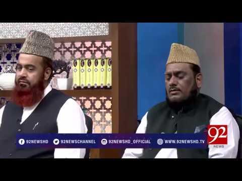 Video Mustafa Jaane Rehmat Pe Lakho Salam  - 06 November 2017 - 92NewsHDPlus download in MP3, 3GP, MP4, WEBM, AVI, FLV January 2017