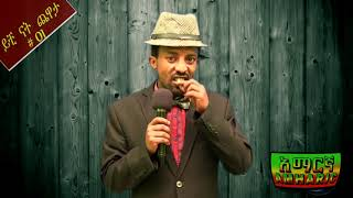 Ethiopian: የፌድራል ፖሊስ ዱላ Ethiopian New Comedy