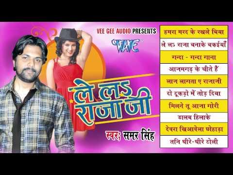 Video HD - Le La Raja Ji - Samar Singh - Audio JukeBOX - Bhojpuri Sad Songs 2015 new download in MP3, 3GP, MP4, WEBM, AVI, FLV January 2017