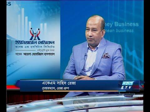 Ekushey Business || একেএম সাহিদ রেজা, চেয়ারম্যান, রেজা গ্রুপ || 23 October 2019 || ETV