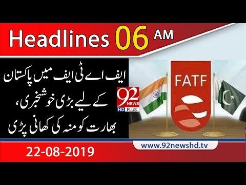 News Headlines | 6 AM | 22 August 2019 | 92NewsHD