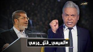 في ليلة رحيل الرئيس محمد مرسي .. معتز مطر:  السيسي قتل مرسي، عاش رجلا ومات رجلا.