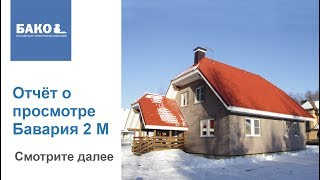 Презентация дома Бавария 2 М 5 февраля 2017