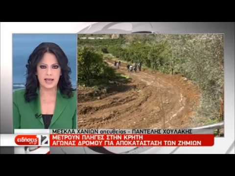 Αγώνας δρόμου για αποκατάσταση ζημιών στην Κρήτη | 01/03/19 | ΕΡΤ