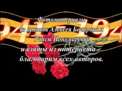 Поклон и память! С Днем Великой Победы! (Л/м композиция) Читает автор Алексей Бочаров