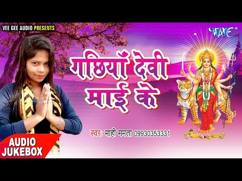 Video गछिया देवी माई के - Gachhiya Devi Mai Ke - Mahi Mamta - Audio Jukebox - Devi Geet download in MP3, 3GP, MP4, WEBM, AVI, FLV January 2017