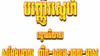 Khmer Culture - Banheu Snè