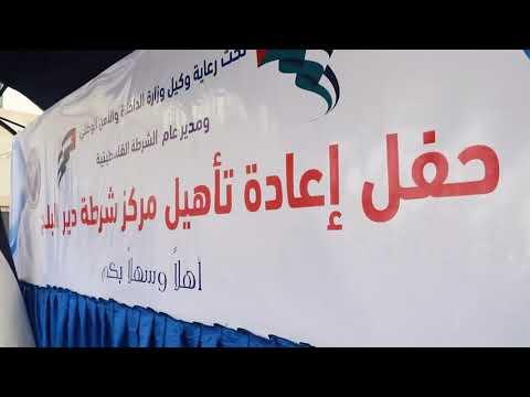 حفل إعادة تأهيل وترميم مركز شرطة دير البلح بالمحافظة الوسطى