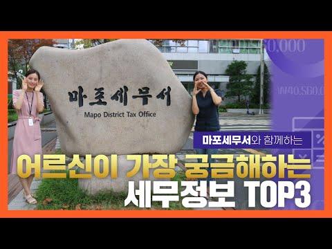 [은빛파워TV]#30. 어르신이 가장 궁금해하는 세무정보 TOP3