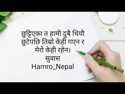 Funny quotes - मन छुने लाईन हरु part-27Nepali Quotes  मन छुने लाईन हरु  Heart Touching Nepali QuotesHamro Nepal