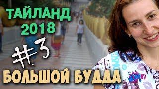 Отпуск в Тайланде 2018 / Холм Большого Будды