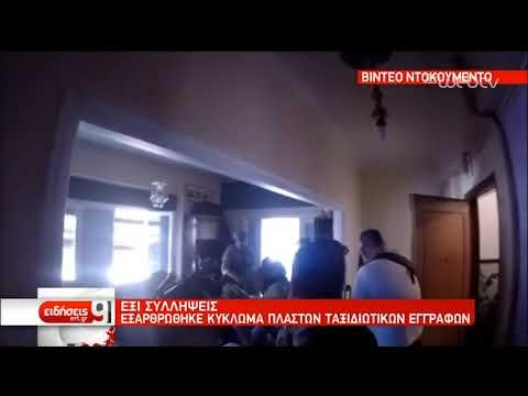 Έξι συλλήψεις: Εξαρθρώθηκε κύκλωμα πλαστών ταξιδιωτικών εγγράφων | 01/11/2019 | ΕΡΤ