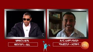 Reyot: Interview with Dr. Solomon Kibret